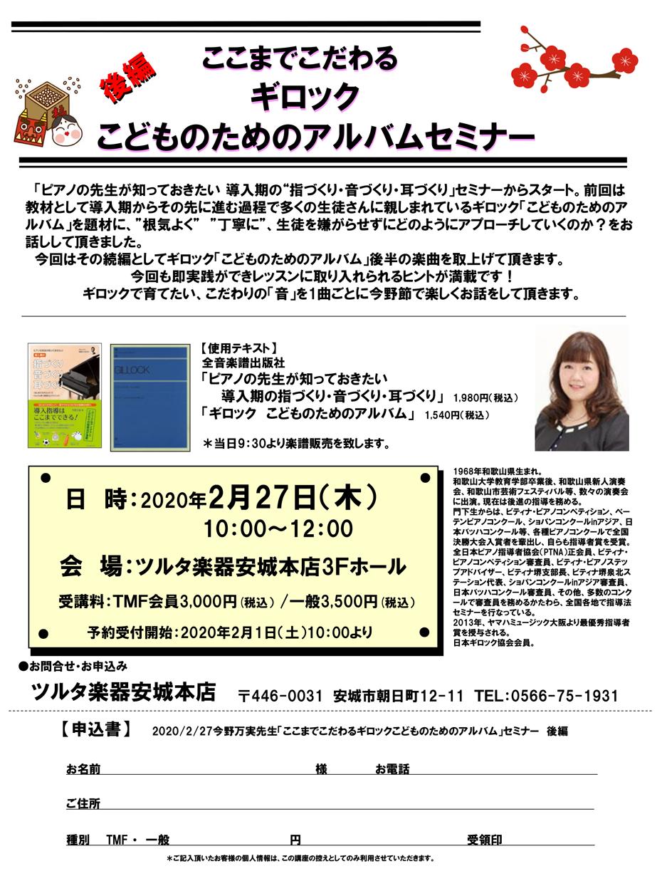 20200227_imano