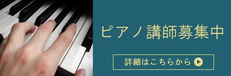 bn450_pianokoushi