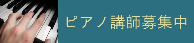 bn665_pianokoushi