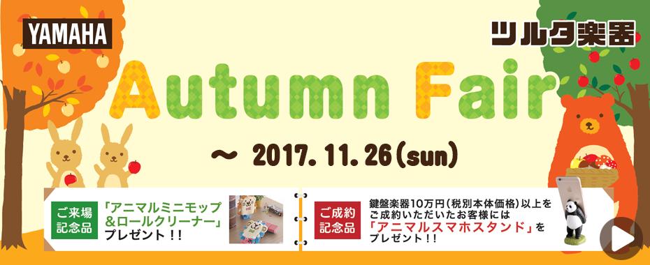 bn930_2017autumnfair