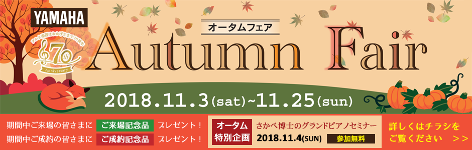 bn930_autumnfair2018