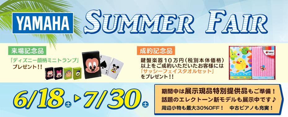 bn930_summer20160618