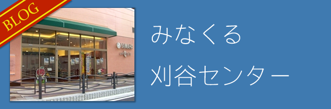 bn_centerblog_minakuru