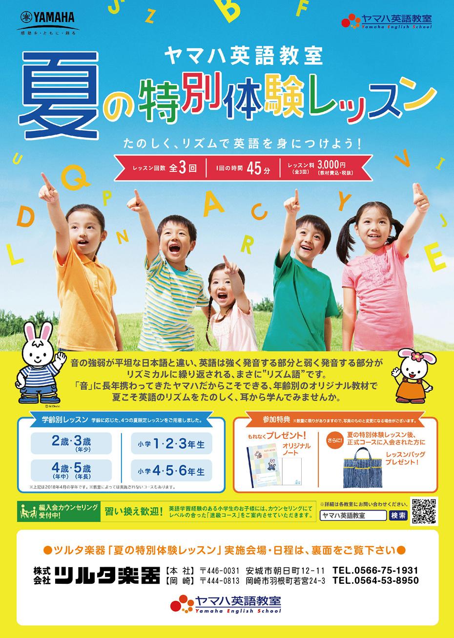 crs_natsutoku2018_f