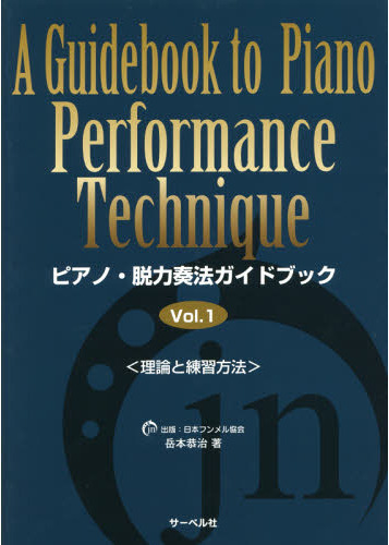 pianodaturyokuguidebook
