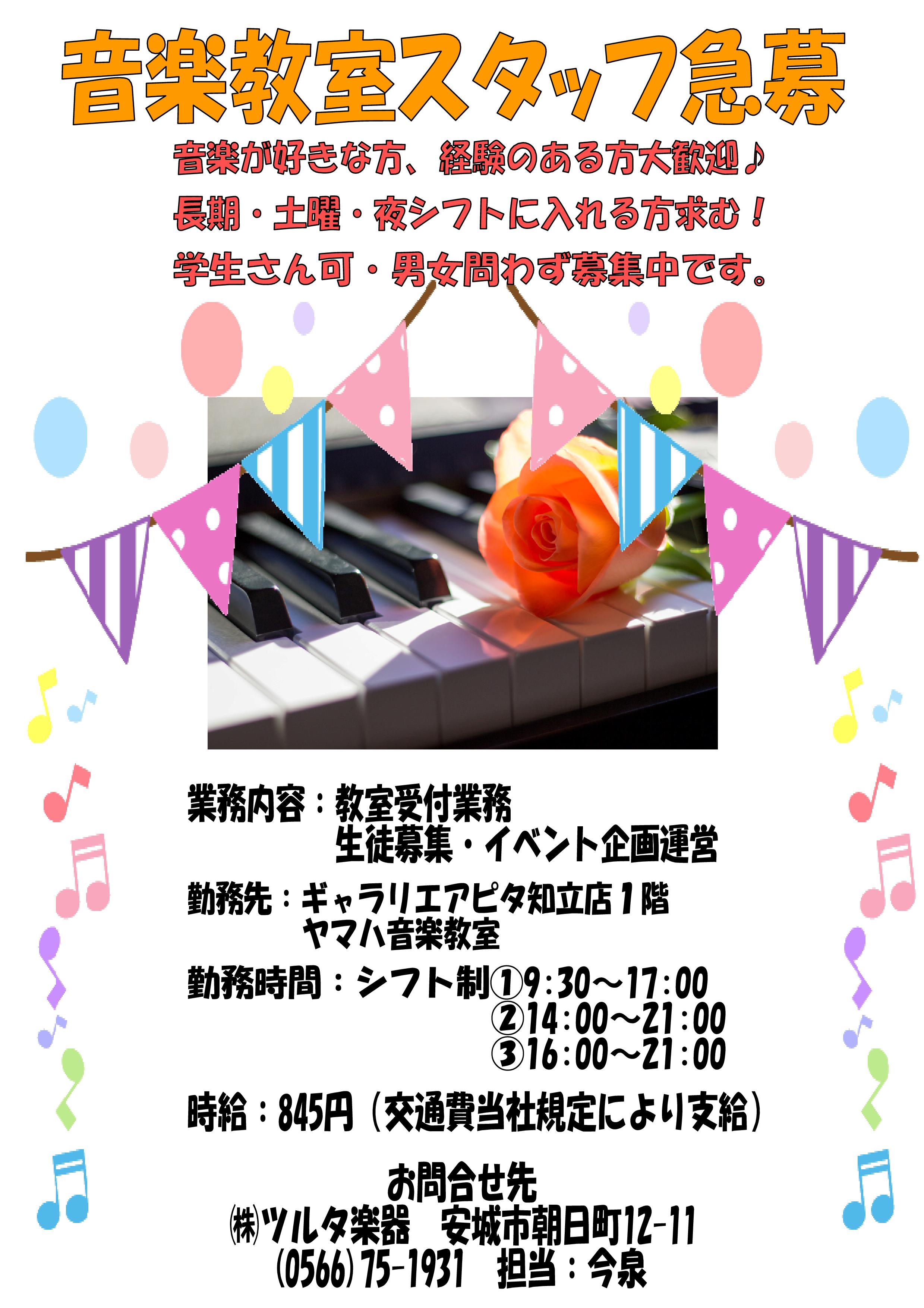 staff20170514apitachiryu